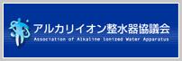 アルカリイオン整水器協議会ロゴ.jpg